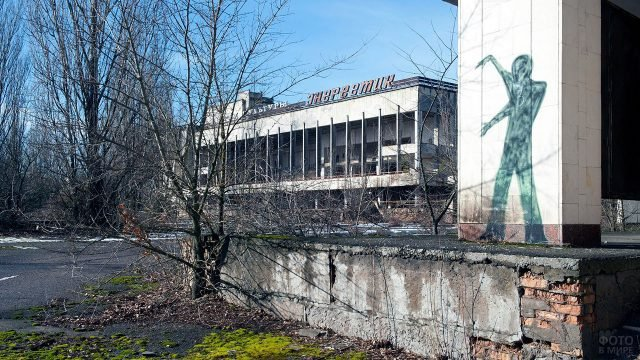 Граффити-рисунок на стене здания в Припяти в районе ДК Энергетик
