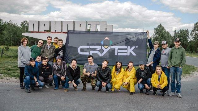 Команда разработчиков компьютерной игры у знака Припять