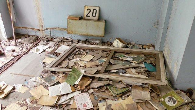 Обрывки книг на месте школьной библиотеки в Припяти