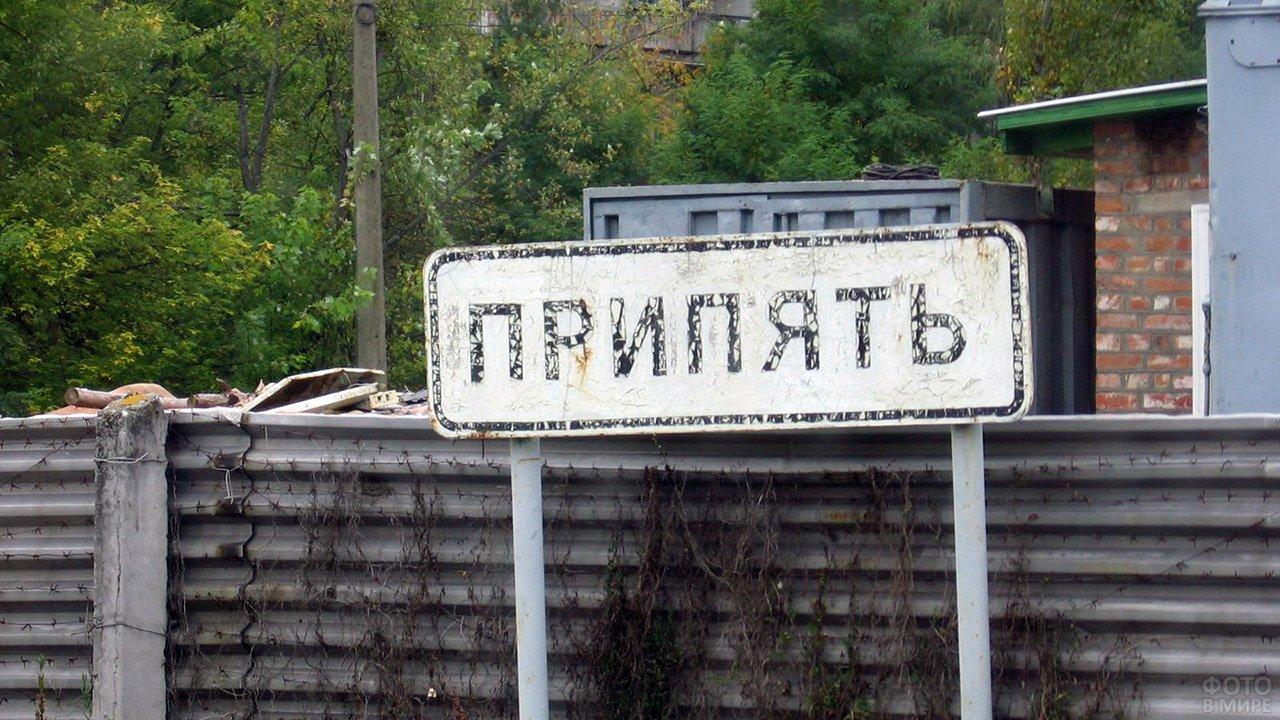 Полустёртая табличка Припять на окраине заброшенного города