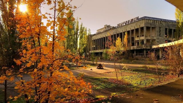 Солнечный осенний день в центре города-призрака Припять
