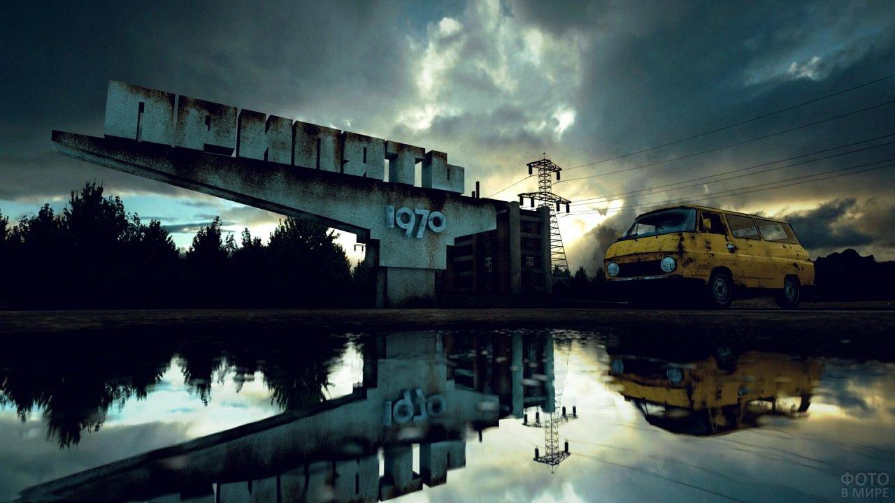Стелла на въезде в город Припять
