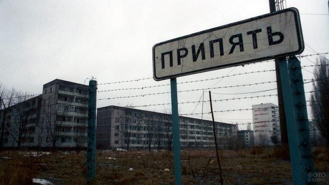 Табличка на КПП города Припять
