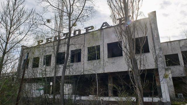 Здание ресторана в заброшенной Припяти