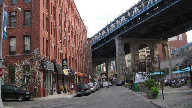 Оживлённый переулок под Бруклинским мостом