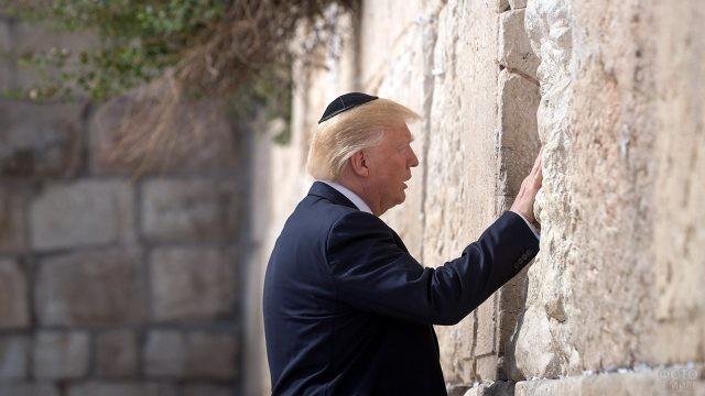 Американский президент Трамп кладёт записку с желанием в Стену Плача