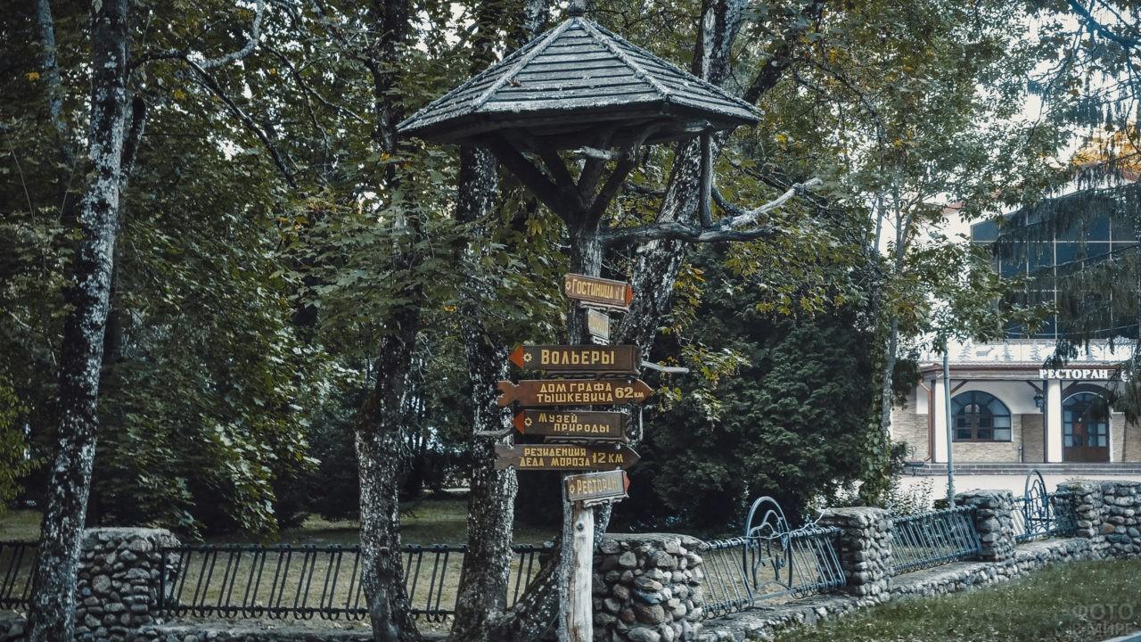 Указатель в Беловежской пуще