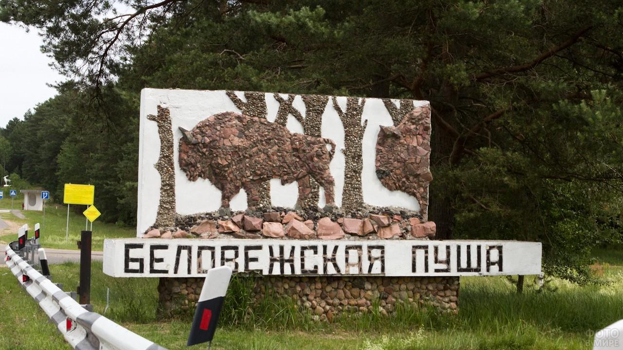 Вывеска Беловежская пуща