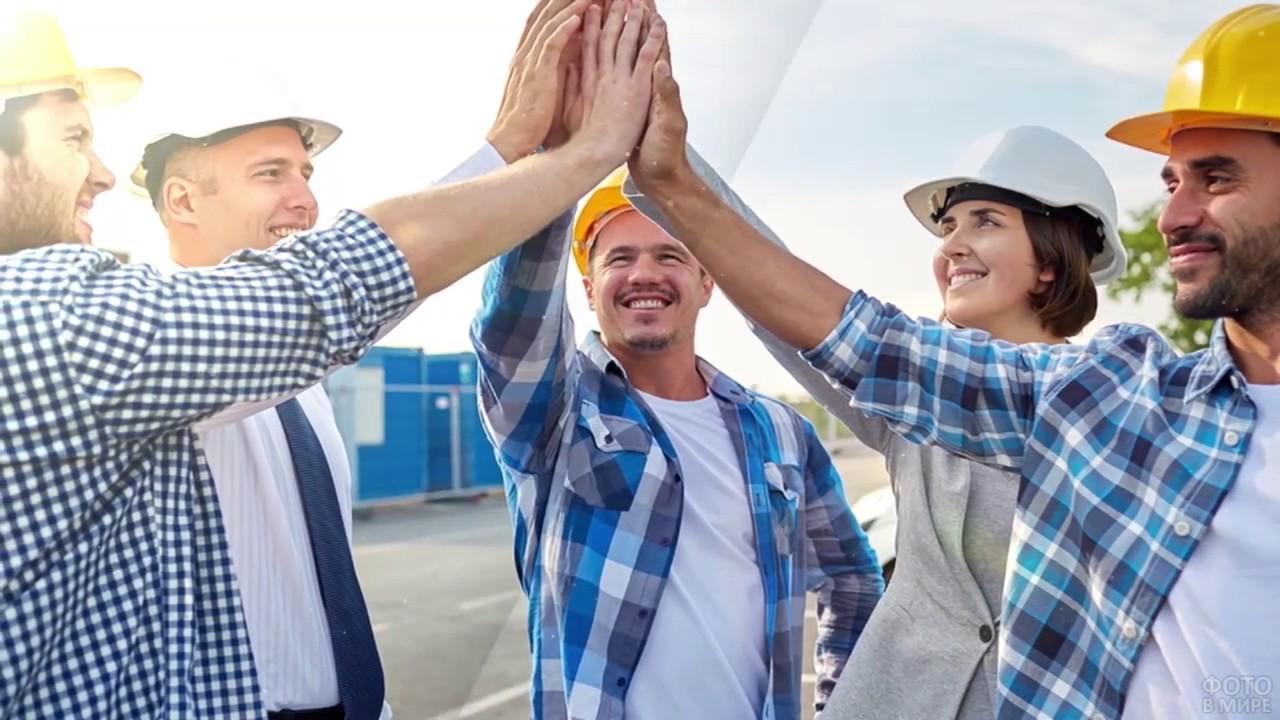 Рабочие радуются завершению проекта