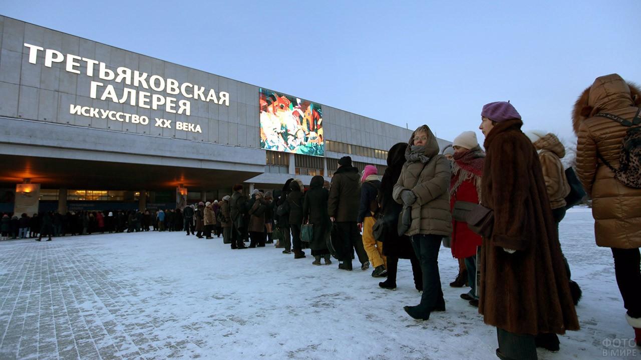 Очередь в Новую Третьяковку на Крымском валу