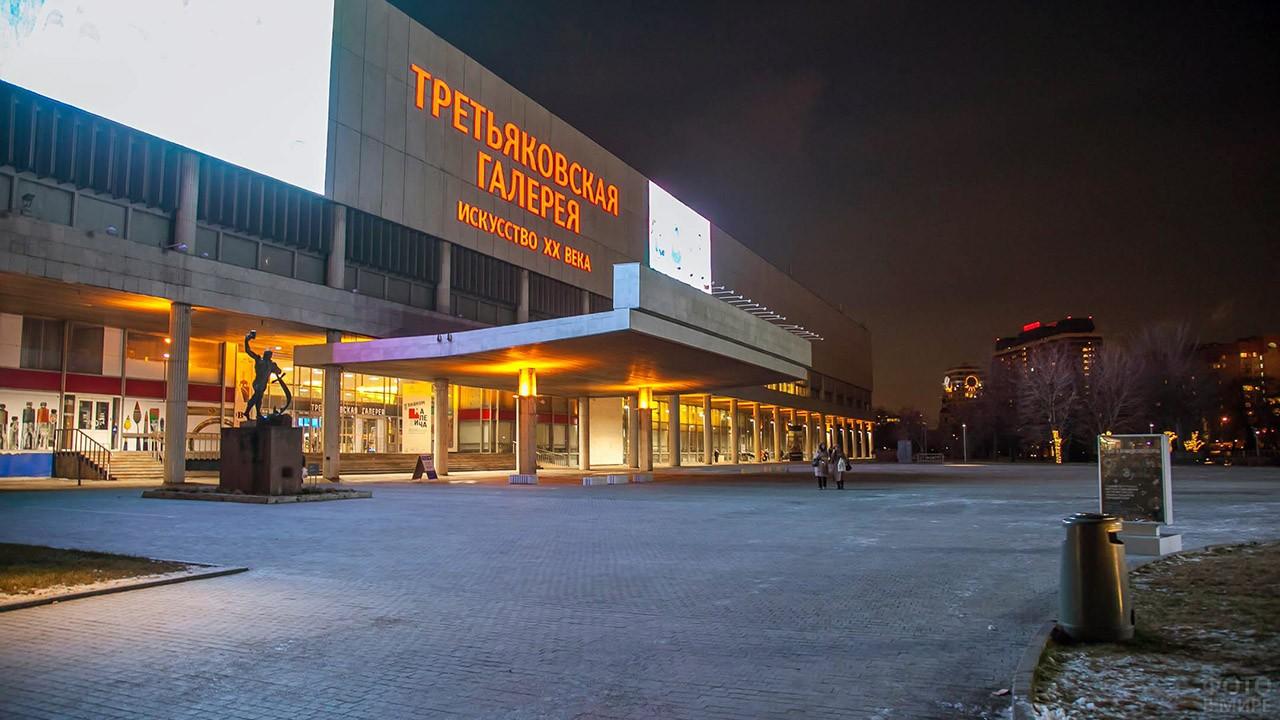 Свет Новой Третьяковки на вечернем Крымском валу