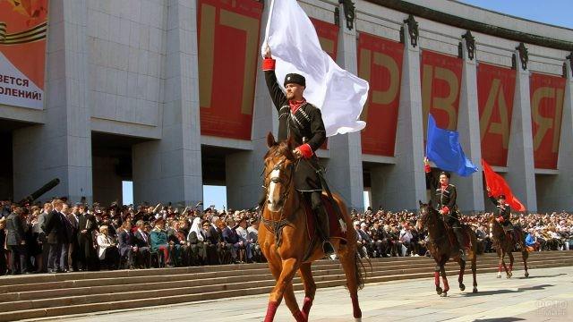 Конные казаки с флагами на параде кадетов на Поклонной горе
