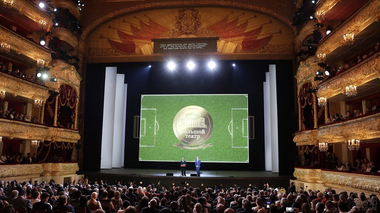 Футбольный галаконцерт на сцене Большого театра