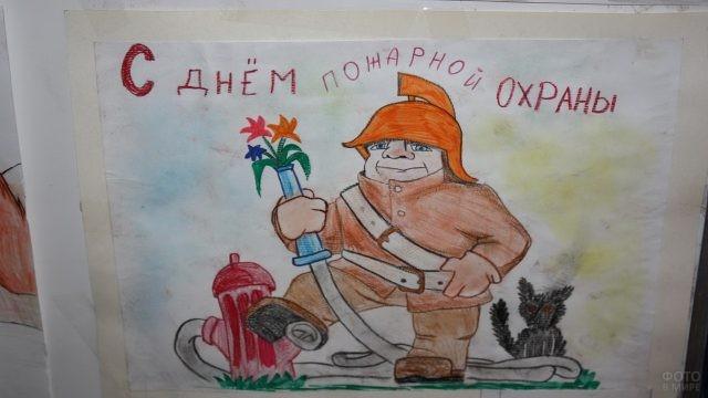 Детский рисунок с днём пожарной охраны