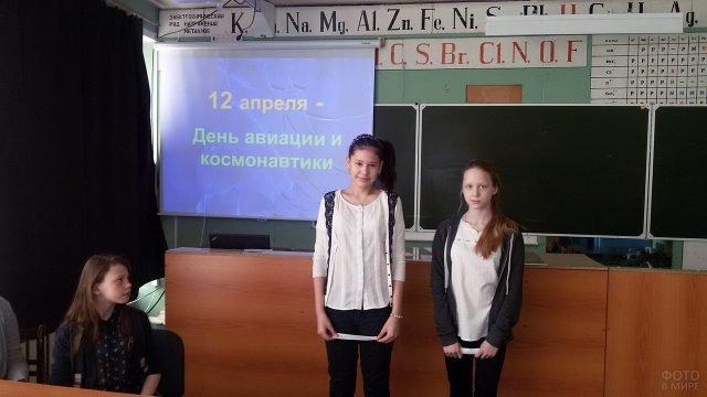 Самарские школьницы с докладом у классной доски в День космонавтики