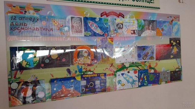 Школьный стенд с рисунками учеников к Дню космонавтики