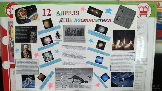 Стенгазета к Дню космонавтики в сибирской школе