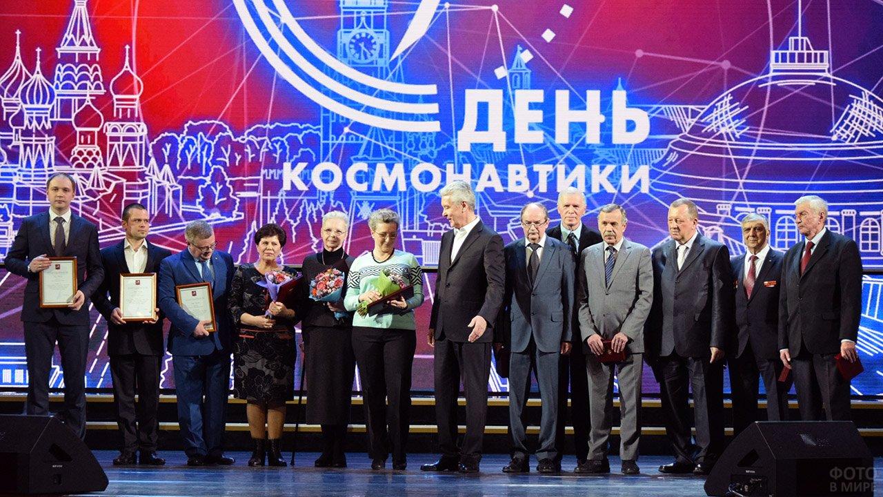 Торжественное награждение в День космонавтики в Кремлёвском Дворце