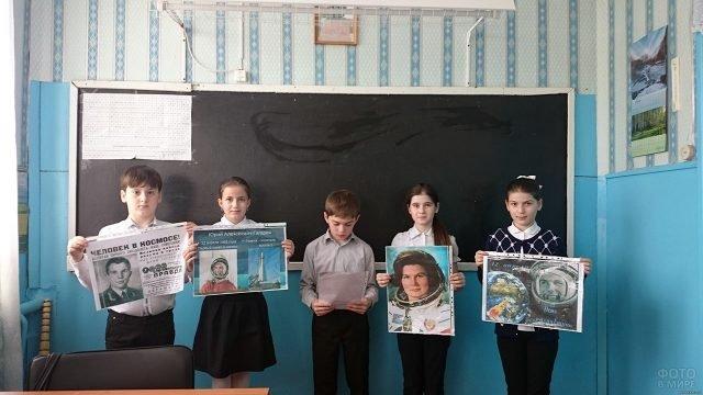 Ученики делают доклад в классе на тему Дня космонавтики