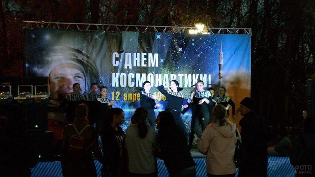Выступление танцевального коллектива на городском концерте в честь Дня космонавтики