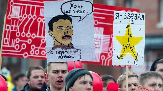 Шутливые плакаты студентов-радиотехников на томском параде в День Радио