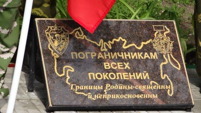 Мемориальная доска, посвящённая пограничникам