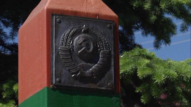 Пограничный столб с гербом Советского Союза