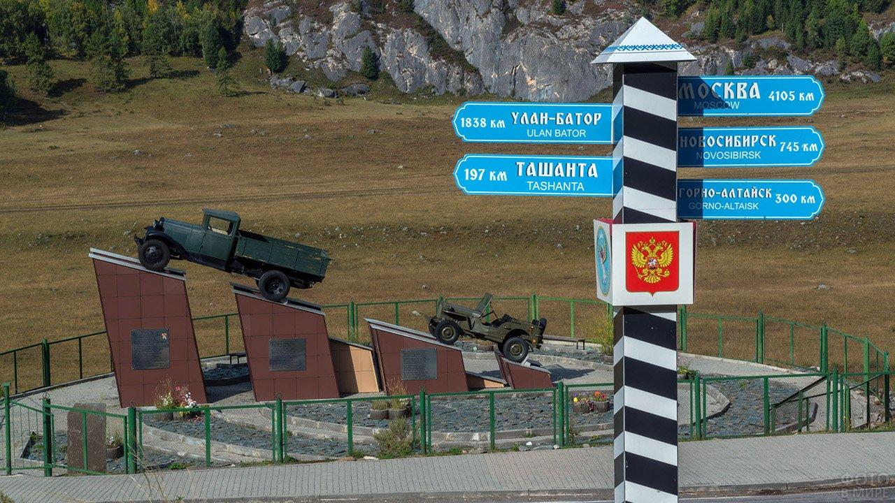 Верстовой столб в сторону границы с Монголией на Алтае