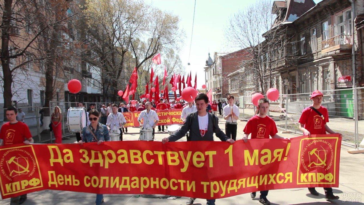 Коммунисты с лозунгом в день солидарности трудящихся