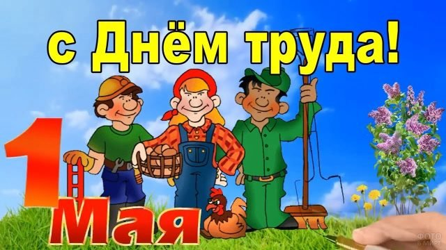 Первомайская открытка с Днём труда