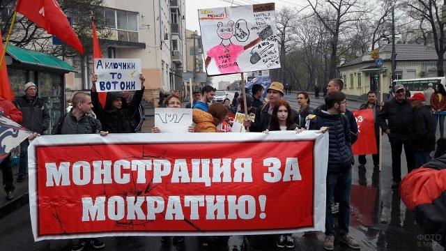 Всероссийский флешмоб Монстрация первого мая во Владивостоке