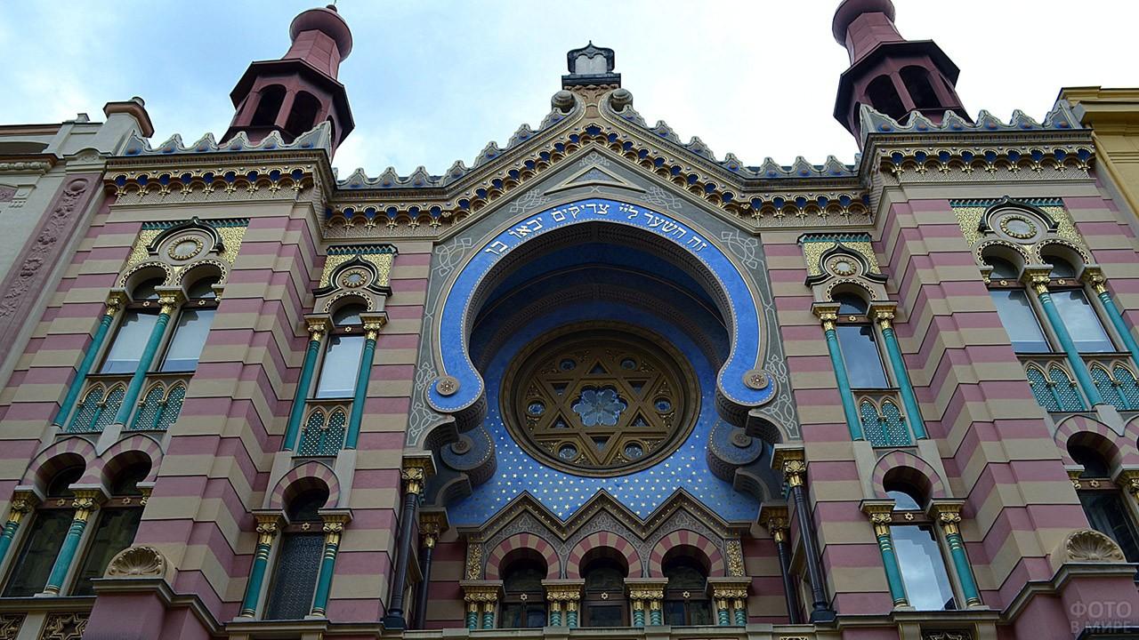 Фронтон Иерусалимской - Юбилейной - синагоги в Праге