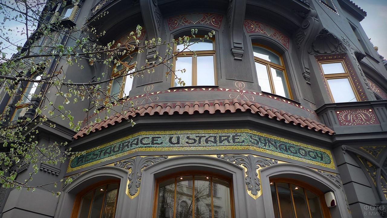 Вывеска ресторана на фасаде старинного доходного дома в квартале Йозефов