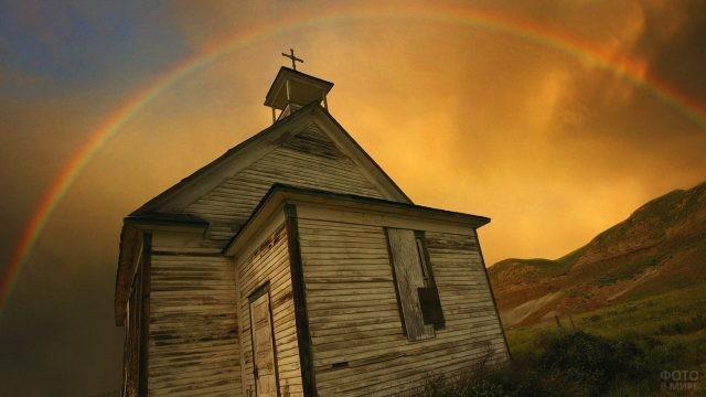 Радуга над церковью