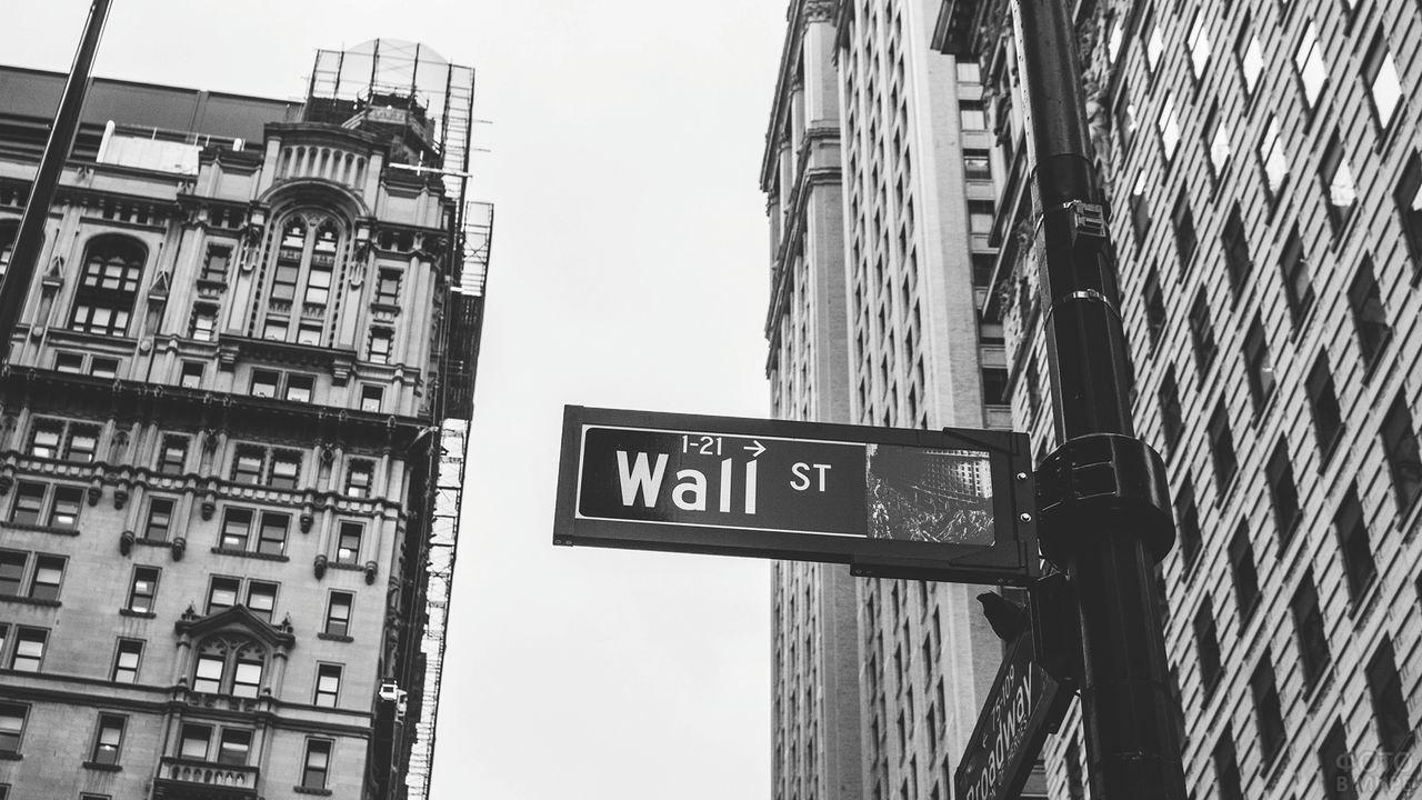 Чёрно-белое фото улицы Уолл-стрит
