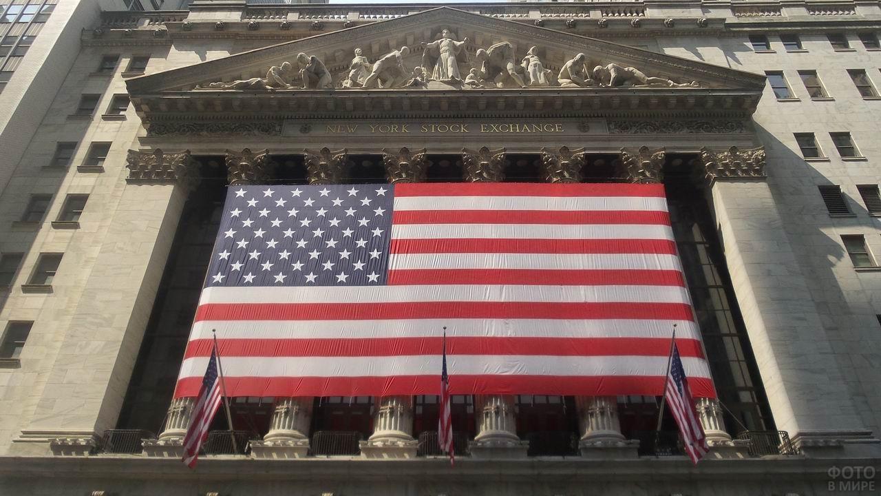 Нью-Йоркская биржа, украшенная американским флагом