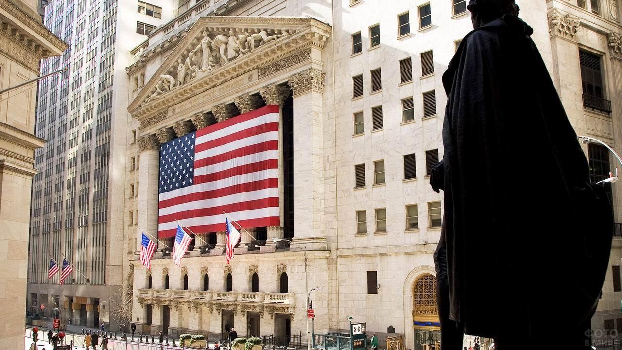 Вид на финансовую биржу со стороны суда на Уолл-стрит
