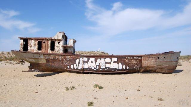 Граффити на борту корабля в пустыне Аральского моря