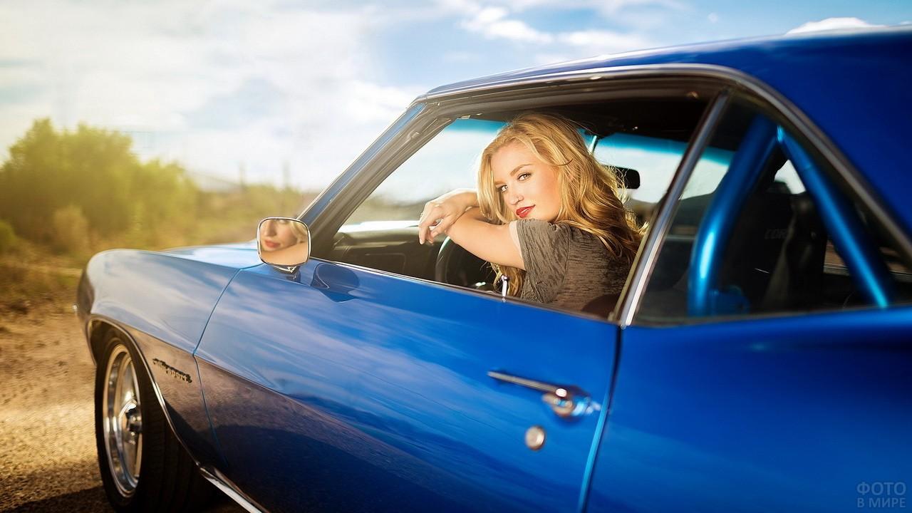 Блондинка за рулём синего автомобиля обернулась назад