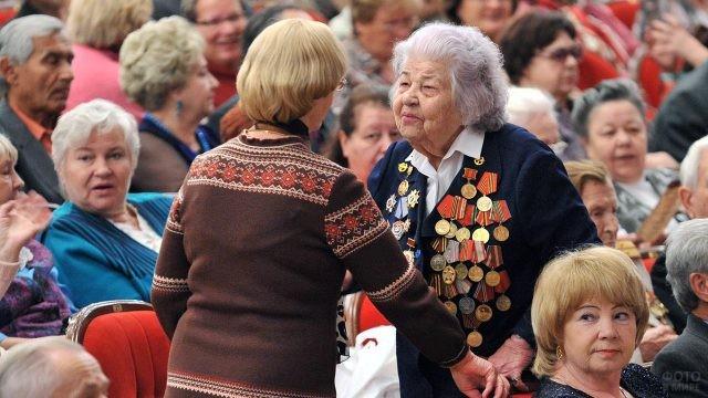 Подруги-пенсионерки встретились в зрительном зале на концерте