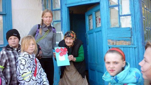 Школьники с красивой самодельной открыткой пришли поздравить пенсионерку