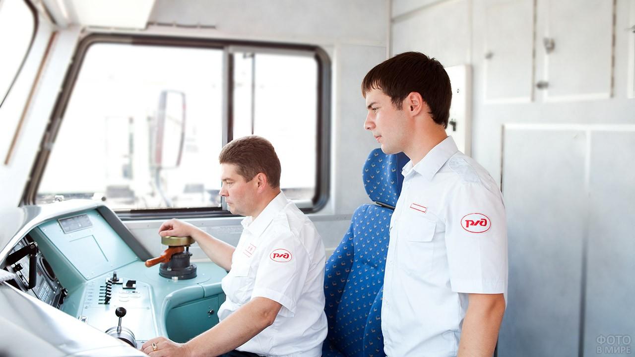 Машинист и стажёр в кабине локомотива