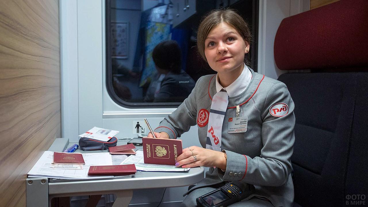 Проводница с документами пассажиров