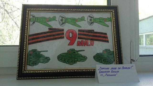 Детская открытка с нарисованными танками и самолётами в рамке