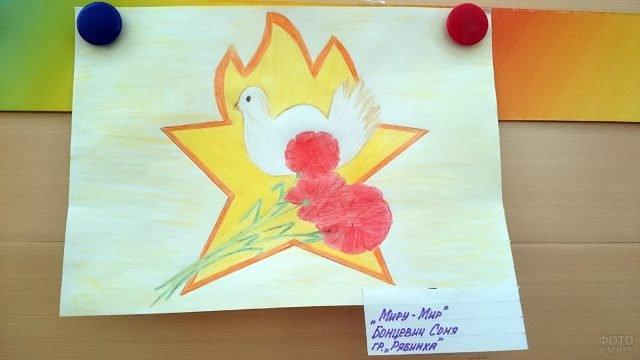 Детский рисунок с голубем и вечным огнём на выставке к 9 мая