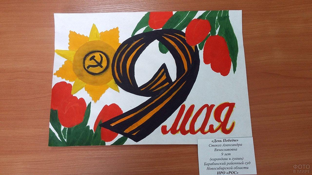 Георгиевская лента и тюльпаны на детском рисунке к 9 мая