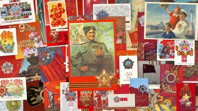 Коллекция советских почтовых открыток к 9 мая