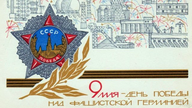 Открытка 1967 года к Дню Победы