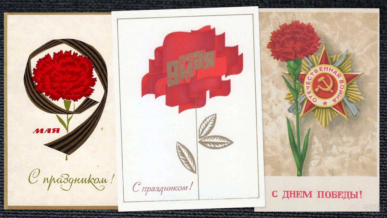 Открытки советских времён к 9 мая с изображением красной гвоздики