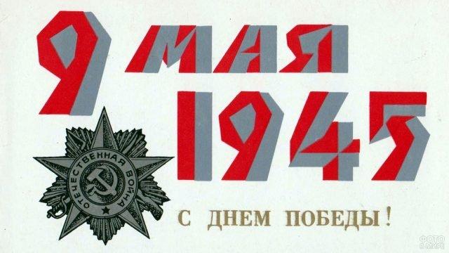 Почтовая открытка 1981 года к Дню Победы